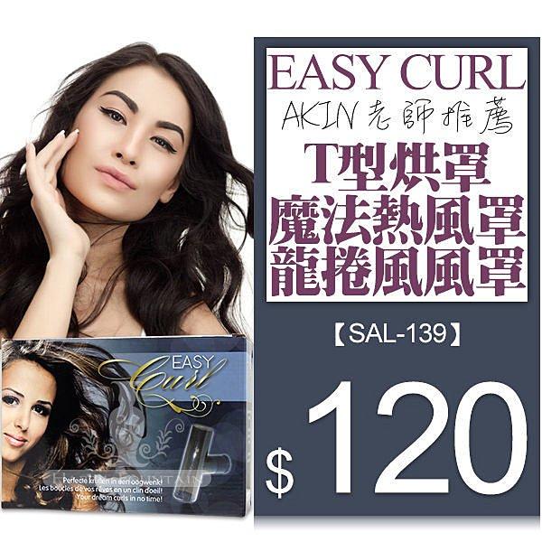 女人我最大 AKIN老師強力推薦商品 EASY CURL 魔法熱風罩/T型烘罩/龍捲風風罩