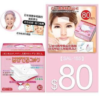 日本丸三 SELENA 五層可撕型敷面化妝棉80枚入
