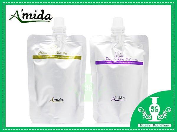 Amida 香檳玫瑰油/紫玫瑰油(補充包) 100ml