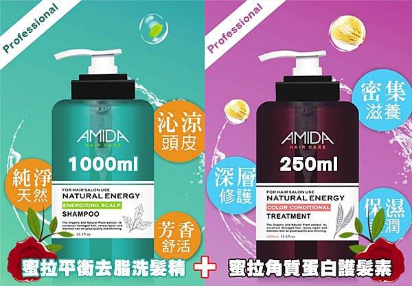 Amida 蜜拉平衡去脂洗髮精1000ml+蜜拉角質蛋白護髮素 250ml 母親節特價