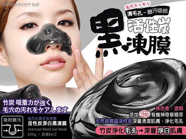MOMUS 活性炭淨白黑凍膜250g ~ 油性乾性混合膚質 毛孔淨化