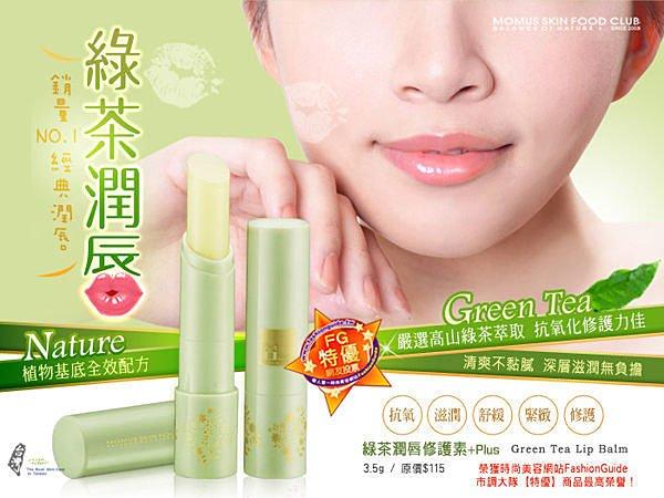MOMUS綠茶潤唇修護素+Plus 3.5g ~ FG網友評鑑特優 滋潤 護唇膏