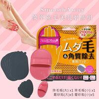 SmoothAway 簡單除毛美肌磨砂組~日本銷售750萬組 0