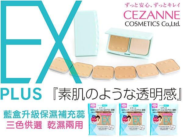 日本  CEZANNE EX PLUS 藍盒升級保濕補充蕊 ~ 乾濕兩用