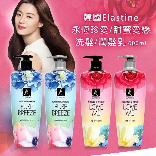 韓國 Elastine 奢華香水洗髮精/潤髮乳 600ml