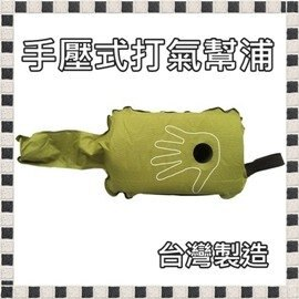 [ OHO ] 手壓式打氣幫浦PUMP 藍/灰 / 自動充氣睡墊、枕頭用 / MP1