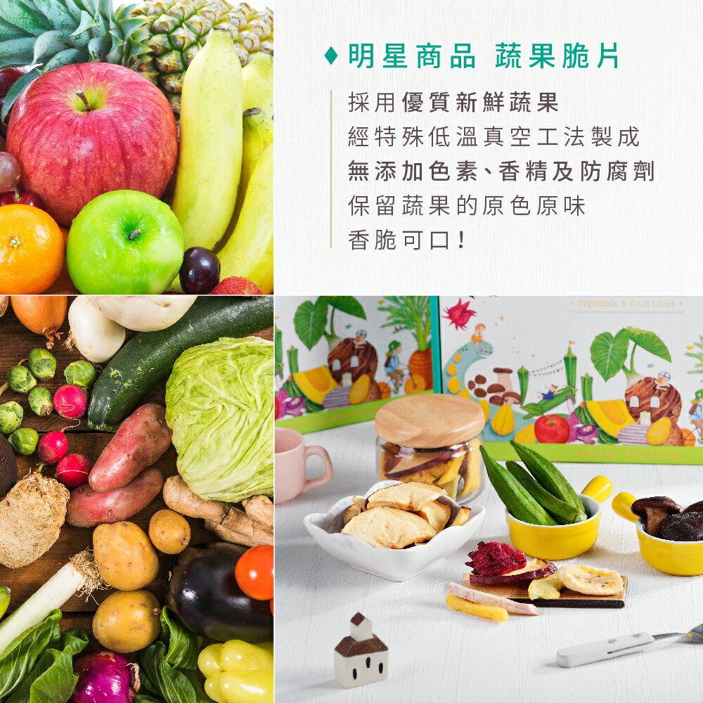 萃脆蔬果脆片禮盒【共6種選擇】每日優果 6