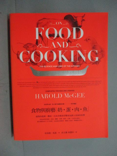 ~書寶 書T6/餐飲_YHT~食物與廚藝~奶.蛋.肉.魚_哈洛德.馬基