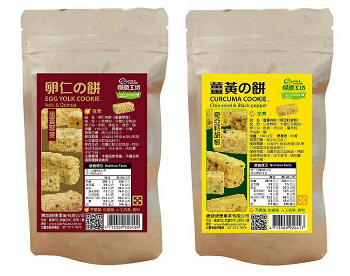 得意工坊 卵仁(蛋黃藜麥)/薑黃(奇亞籽胡椒)餅 150g/包