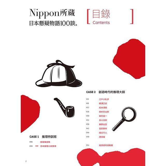 日本懸疑物語100談:Nippon所藏日語嚴選講座(1書1MP3) 1