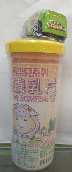 【吉樂兒】營養乳片 羊奶粉添加