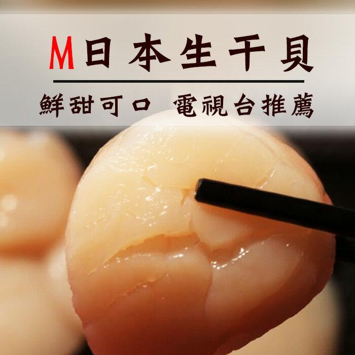 ☆日本生食大干貝M-☆北海道認證進口 生食等級 烤肉年菜 送禮首選【陸霸王】 - 限時優惠好康折扣