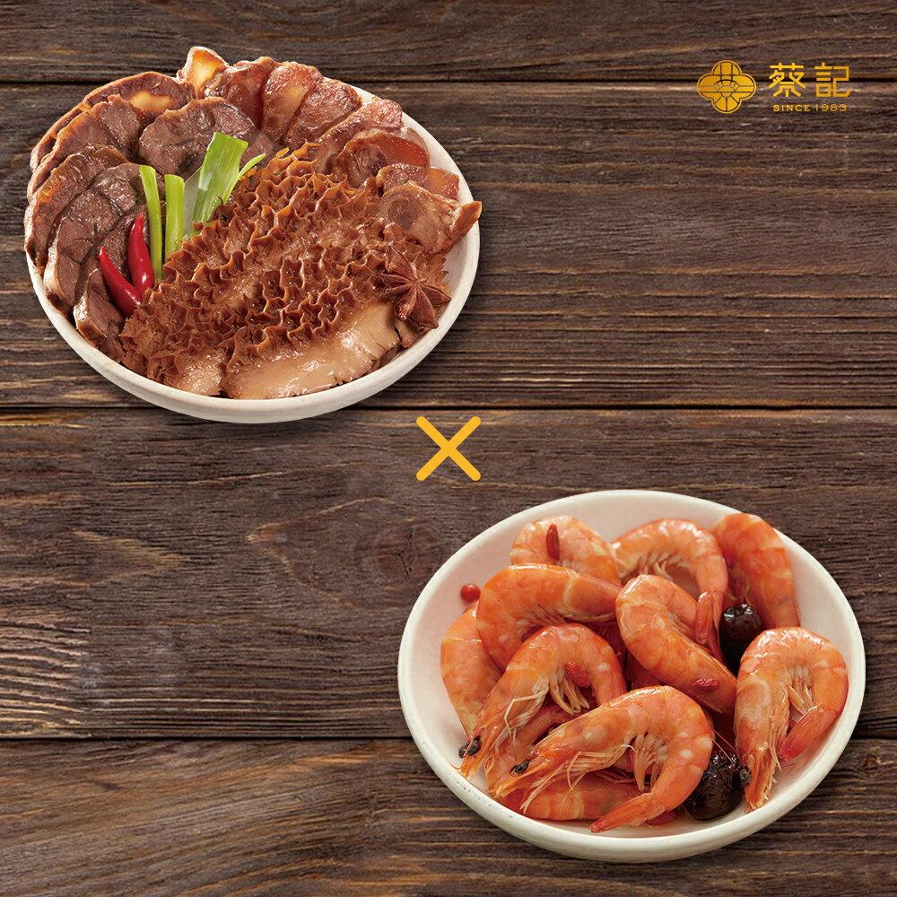 Q彈牛三寶+紹興醉鮮蝦  海陸饗宴 下飯絕配 快速方便 0