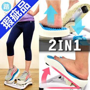 雙效2in1拉筋板+踏步機(瑕疵品)(迴力踏步機彈力美腿機.易筋板足筋板平衡板.腳底按摩器材.瑜珈多功能健身板.運動用品推薦哪裡買ptt) C188-918--Z2