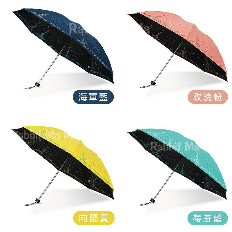 【現貨】47吋鈦灰8骨手動反向傘-巴黎鐵塔款 雨傘 不透光黑膠防風傘/晴雨傘/雙龍牌三折傘 兔子媽媽