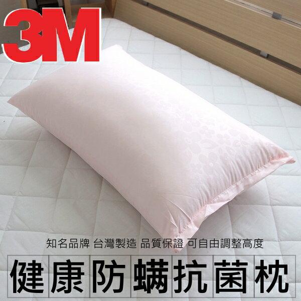 ~3M 健康防蟎抗菌枕~美國 品牌  中高型枕頭  枕芯  枕心  枕頭心 緹花表布 可調