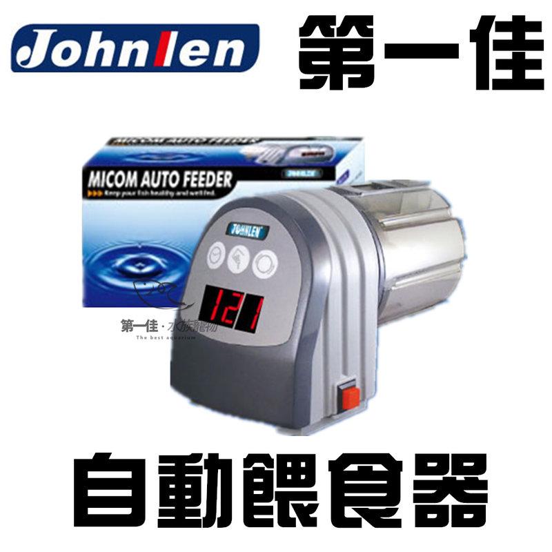 ^~第一佳水族寵物^~ Johnlen中藍 新 微電腦自動餵食器 ABJ31
