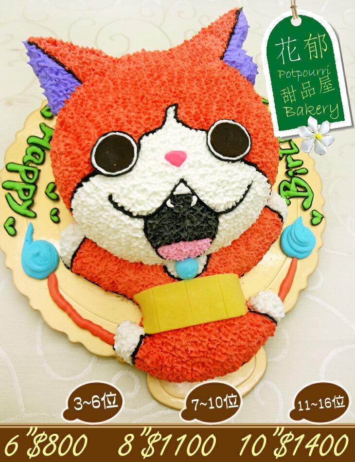 妖怪手錶吉胖喵立體造型蛋糕-6吋-花郁甜品屋2017