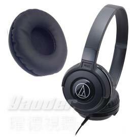 【曜德視聽】鐵三角 ATH-S100/S100iS 黑色 專用 替換耳罩 ★原廠公司貨