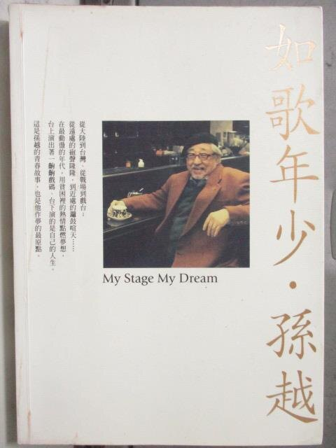 ~書寶 書T8/傳記_HIN~如歌年少My Stage My Dream_孫越