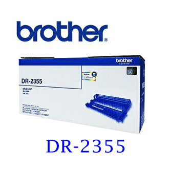 Brother DR-2355 原廠感光滾筒