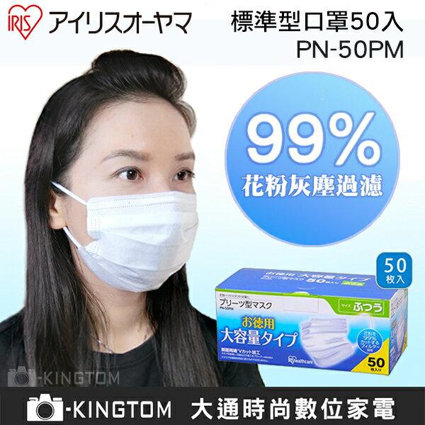 IRISPN-50PM標準型口罩防花粉日本愛麗思(50枚裝)