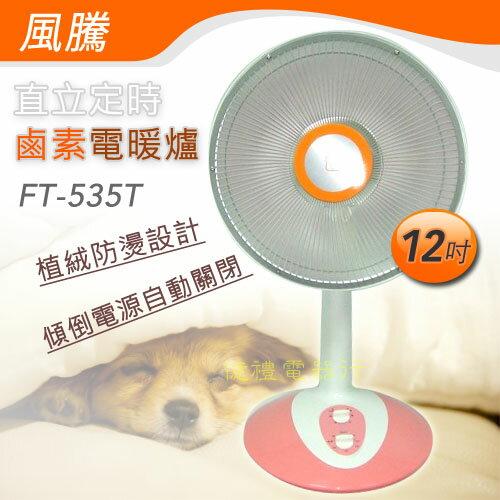 【億禮3C家電館】(缺)風騰12吋直立式鹵素電暖器FT-535T.3小時定時.台灣製造