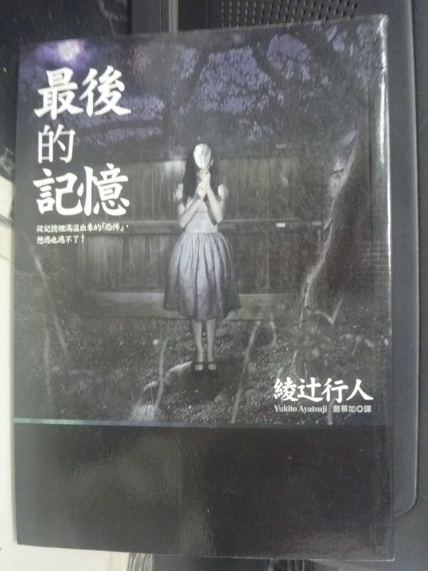 【書寶二手書T9/一般小說_HAC】最後的記憶_綾行人