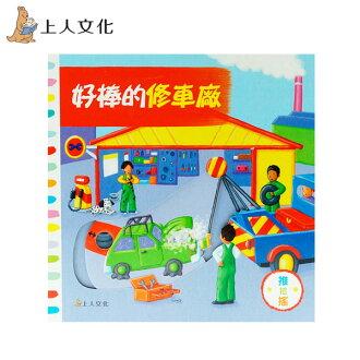 英國 Campbell 操作書 - Busy系列中文版✦上人文化 / 動手拉拉書✦好棒的修車廠