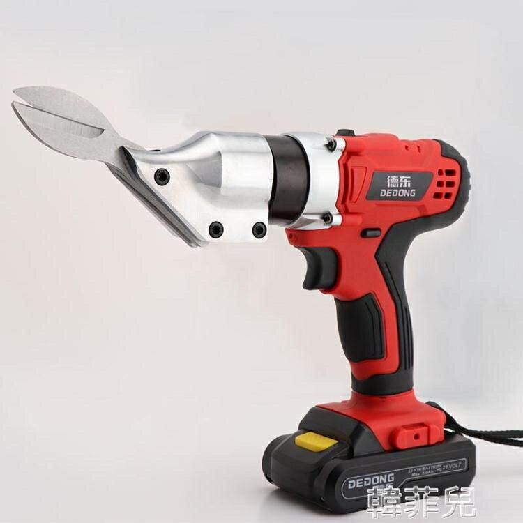 電動剪刀 鋰電電剪刀剪鐵皮金剛網工業級手持式全自動電剪刀金屬電剪刀
