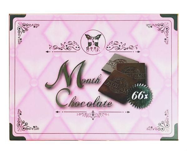 MonthChocolate66%黑巧克力12片盒◆德瑞健康家◆