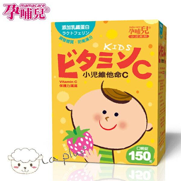 新品下殺↘ 孕哺兒R小兒維他命C+乳鐵蛋白(草莓口味)150錠【樂寶家】