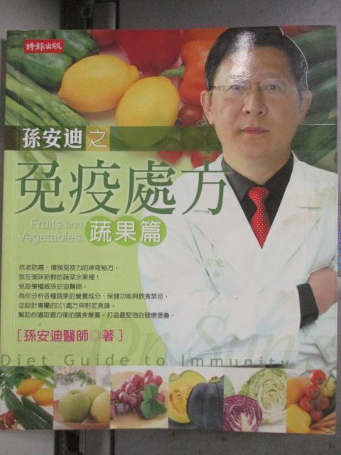 ~書寶 書T1/醫療_HBN~孫安迪之免疫處方~蔬果篇_孫安迪