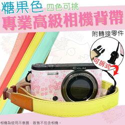 高級皮革 相機背帶 柔軟皮質 舒適內裏 粉紅 薄荷綠 桃紅 黃色 Fujifilm XA5 XA3 XA10 XA2 XA1 XM1 XM2 XT1 XT2 XE1
