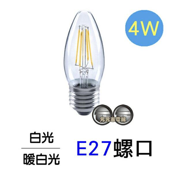 Luxtek樂施達 4瓦 E27燈座/C35型(白光/暖白光) 單入C35-4W