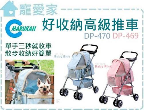 ☆寵愛家☆客訂☆Marukan好收納高級推車,粉色DP-469/藍色DP-470,單手三秒就能收