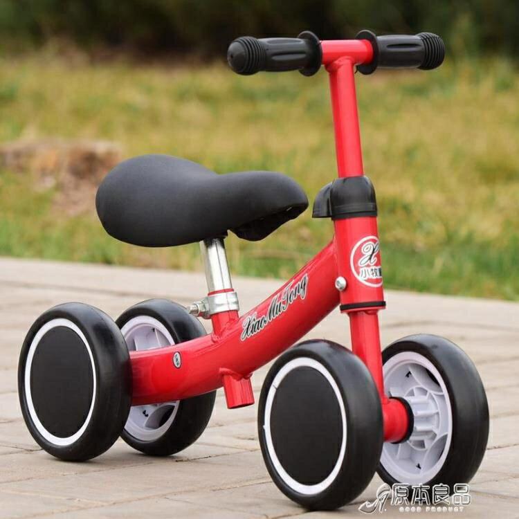 兒童四輪平衡寶寶助步車1-3歲無腳踏溜溜車玩具車滑步車YYJ 原本良品