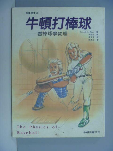 【書寶二手書T1/科學_GAK】牛頓打棒球_ROBERT K. AD