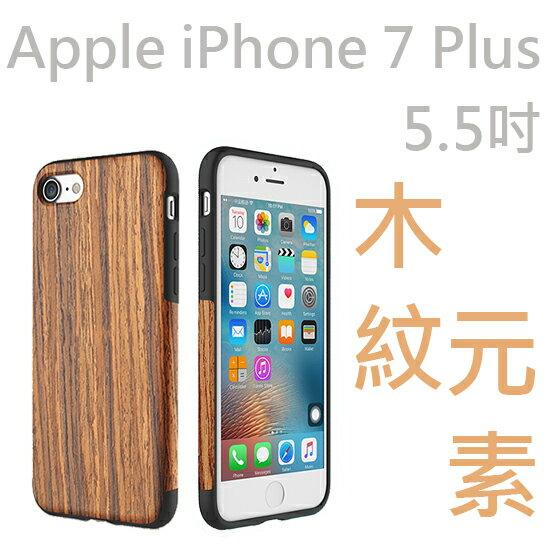 ~木紋~Apple iPhone 7 Plus 5.5吋 A1661  A1784 木紋元