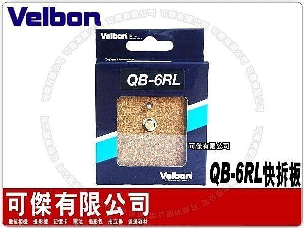 可傑數位 Velbon QB-6RL 快拆板 適用PH-368 CX-686 C-600 D-600