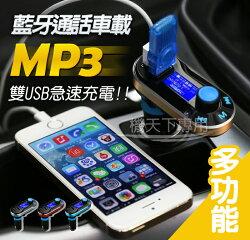 HD2 車用藍牙免持通話MP3播放器 AUX輸入 FM發射器 免持通話 SD卡 音樂