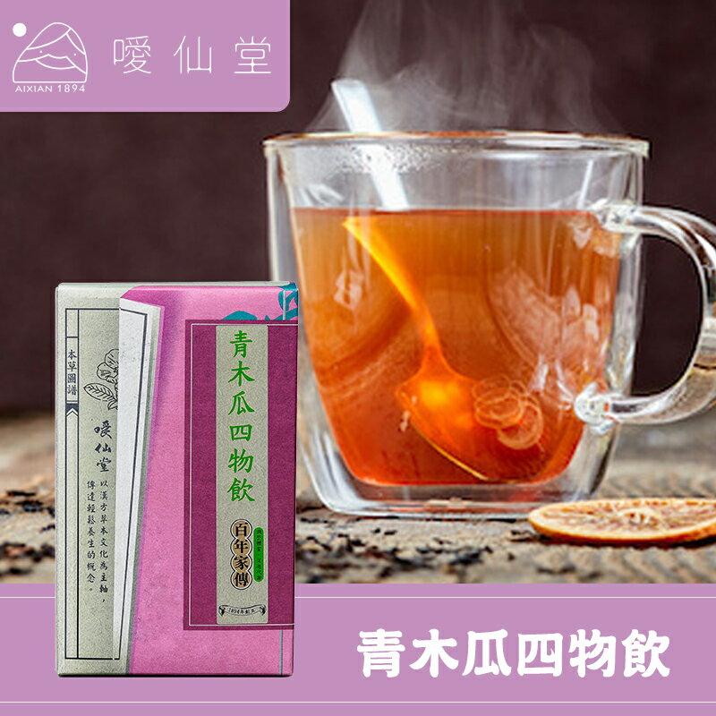 【噯仙堂本草】青木瓜四物飲-頂級漢方草本茶(沖泡式) 12包