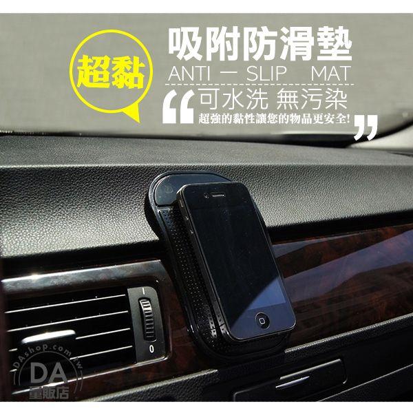 《DA量販店》全新 汽車 車用 超強 止滑/吸附力 防滑墊 止滑墊 黑色 週邊商品(59-1401)