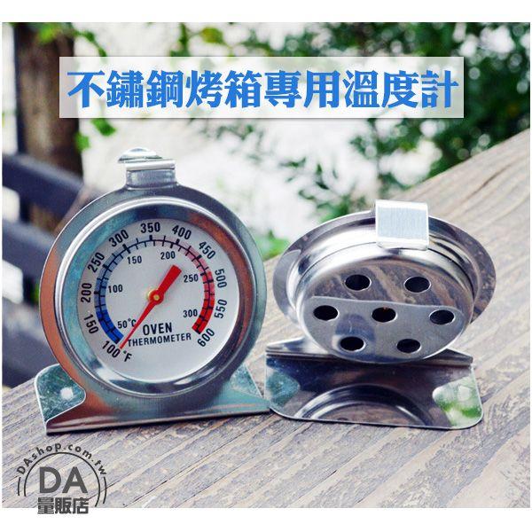 《居家用品任選四件9折》廚房 烘培 不鏽鋼 焗爐 座式 烤箱 溫度計 0-300度(80-0315)