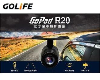 GOLiFE GoPad R20倒車顯影鏡頭 公司貨 免運 PAPAGO 適用 DVR 5 DVR 7