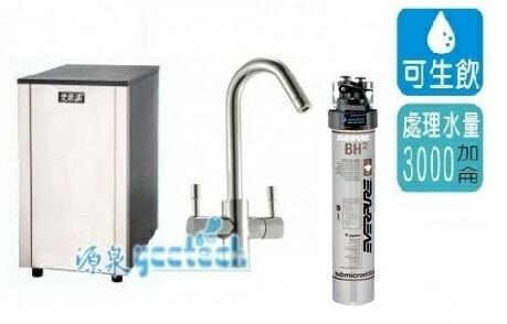 【本月加贈BH2濾心+漏水斷漏器+送安裝】愛惠浦雙溫廚下型省電加熱器HS-188搭載抑垢銀離子抑菌QL3-BH2淨水器