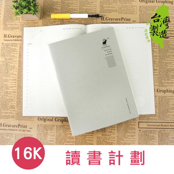 珠友官方獨賣SC-1600816K讀書計劃讀書紀錄本(鋼筆適用)-32張