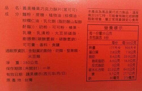 義美 榛果巧克力酥片-280g/盒(黑可可) [大買家]