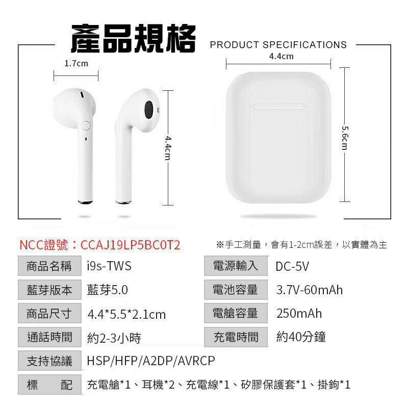 【無線藍芽耳機】耳機 / 無線 / 藍芽5.0 / 高音質 / 蘋果安卓 / 單耳獨立 / 座艙充電 / i9s-TWS【LD205】 6