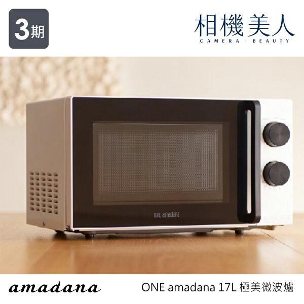 【預購約六月中到貨】ONEamadana17L極美微波爐STWM-0101日系極簡風微波爐